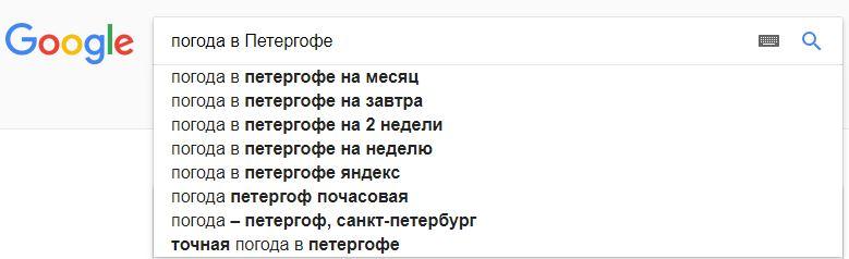 """Поиск информации по запросу """"Погода в Петергофе"""" в гугл"""